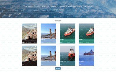 旅游记录网站