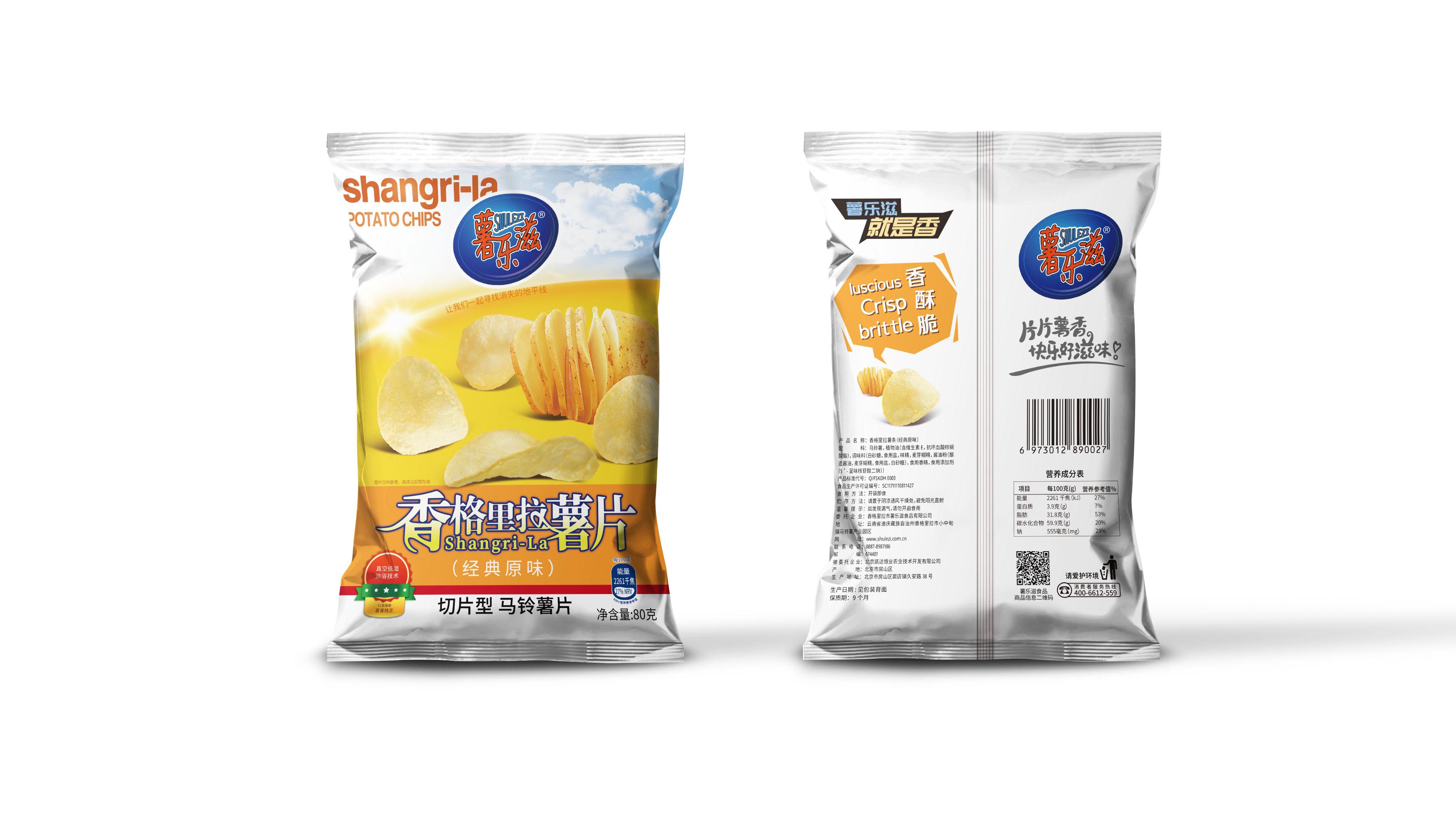 薯乐滋薯片品牌包装延展
