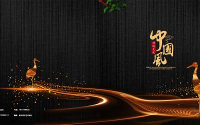 中国风宣传册设计