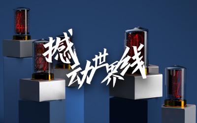辉光管产品宣传