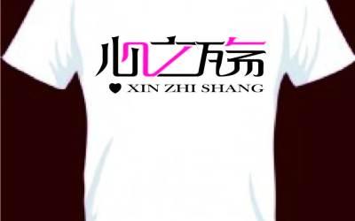 服裝字體Logo-心之殤