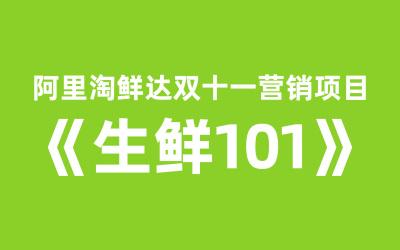 阿里淘鲜达双十一营销项目《生鲜...