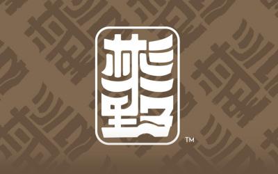 彬小野餐飲品牌設計