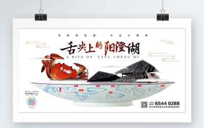 阳澄湖地铁灯箱海报