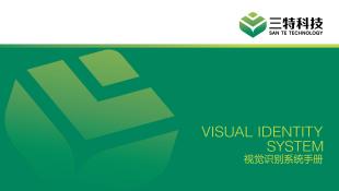 三特环保科技公司VI设计
