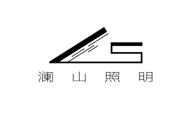 澜山照明公司logo必赢体育官方app