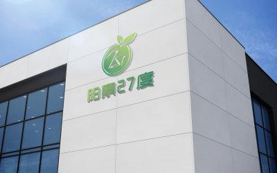生态农场LOGO设计——阳寨2...