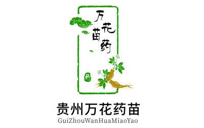 贵州苗药logo设计