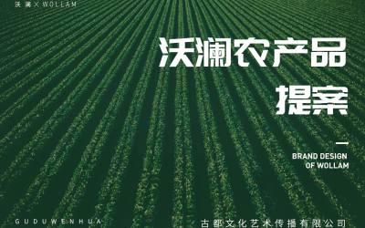 沃澜农产品提案