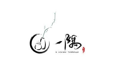 一隅茶室logo设计
