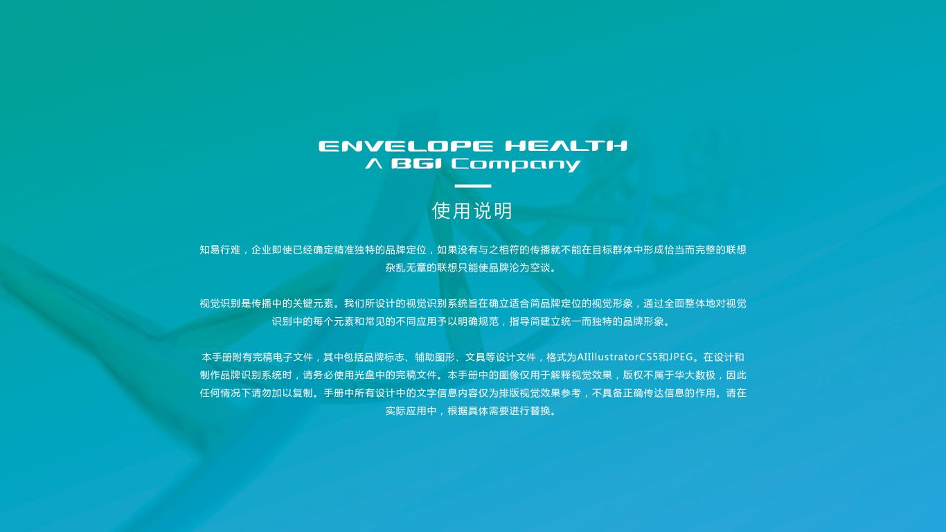 华大数极科技基因公司VI设计中标图1