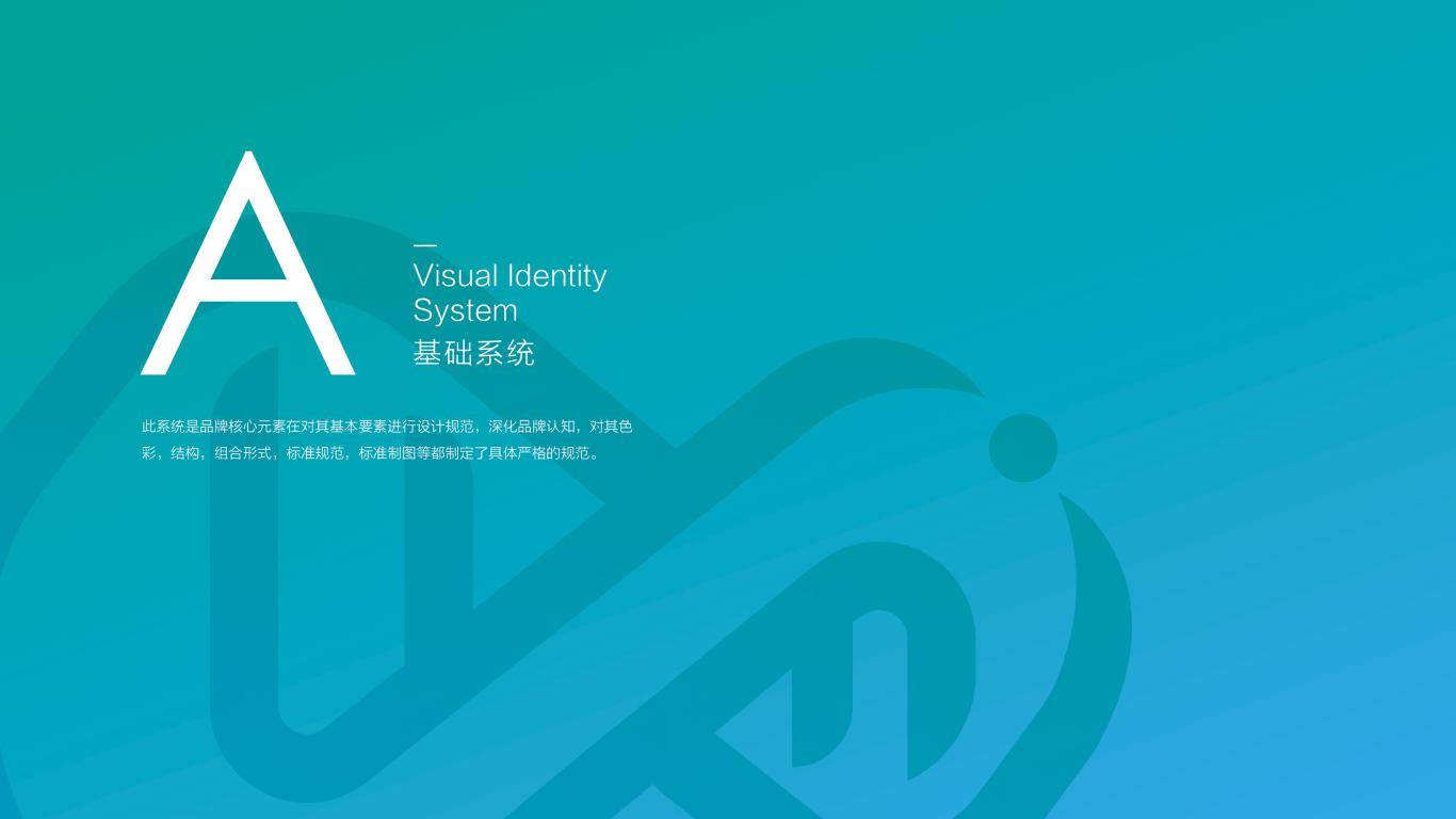 华大数极科技基因公司VI设计中标图2