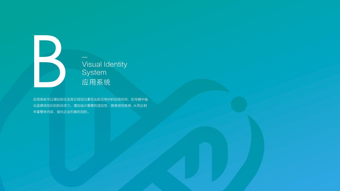 华大数极科技基因公司VI设计中标图16