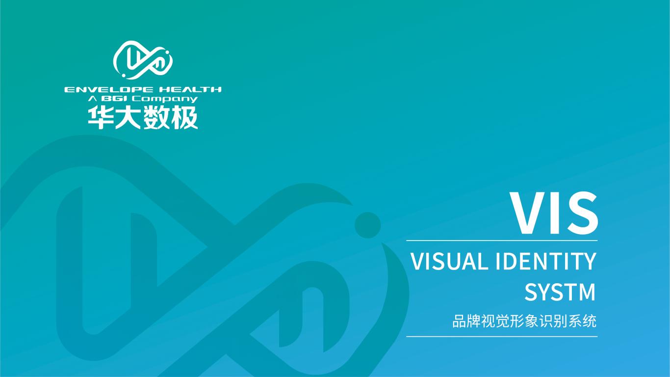 华大数极科技基因公司VI设计中标图0
