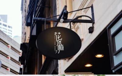 花店logo亚博客服电话多少