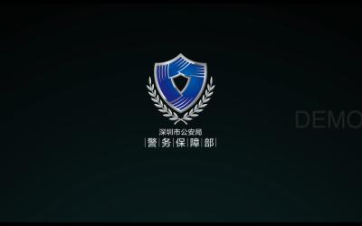 深圳警务保障系统