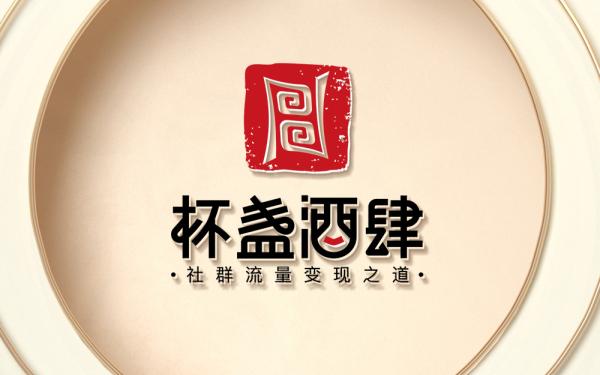 杯盏酒肆 logo