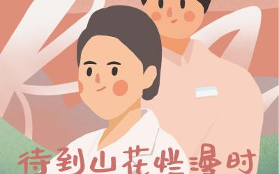 手绘海报设计