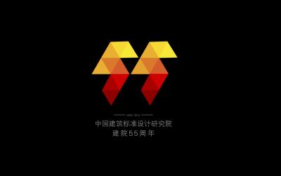 中國建筑標準設計研究院 55周...