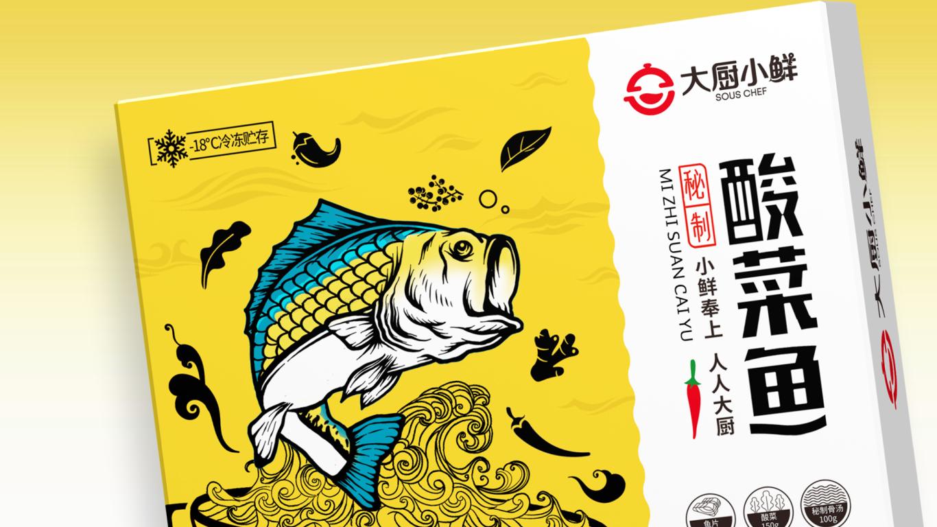 大厨小鲜酸菜鱼品牌包装设计中标图1