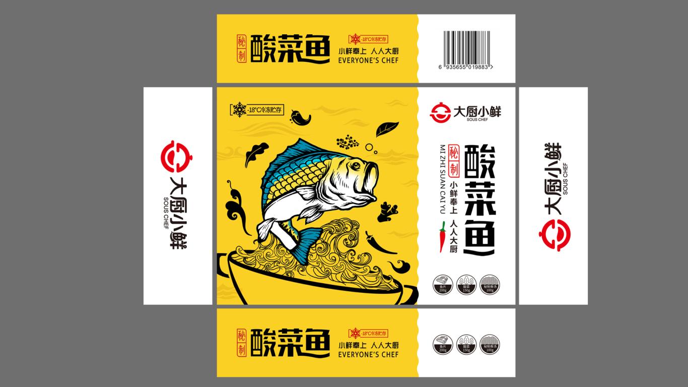 大厨小鲜酸菜鱼品牌包装设计中标图3