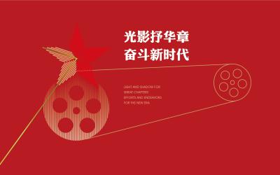 中国电影博物馆-70周年活动主...