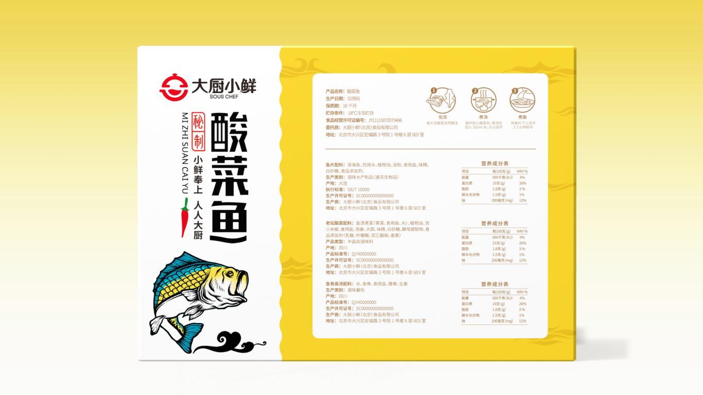大厨小鲜酸菜鱼品牌包装设计中标图2