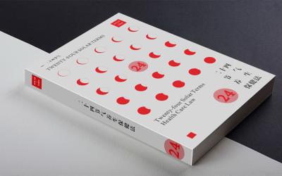 書籍封面設計