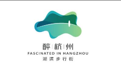 湖濱步行街品牌形象設計