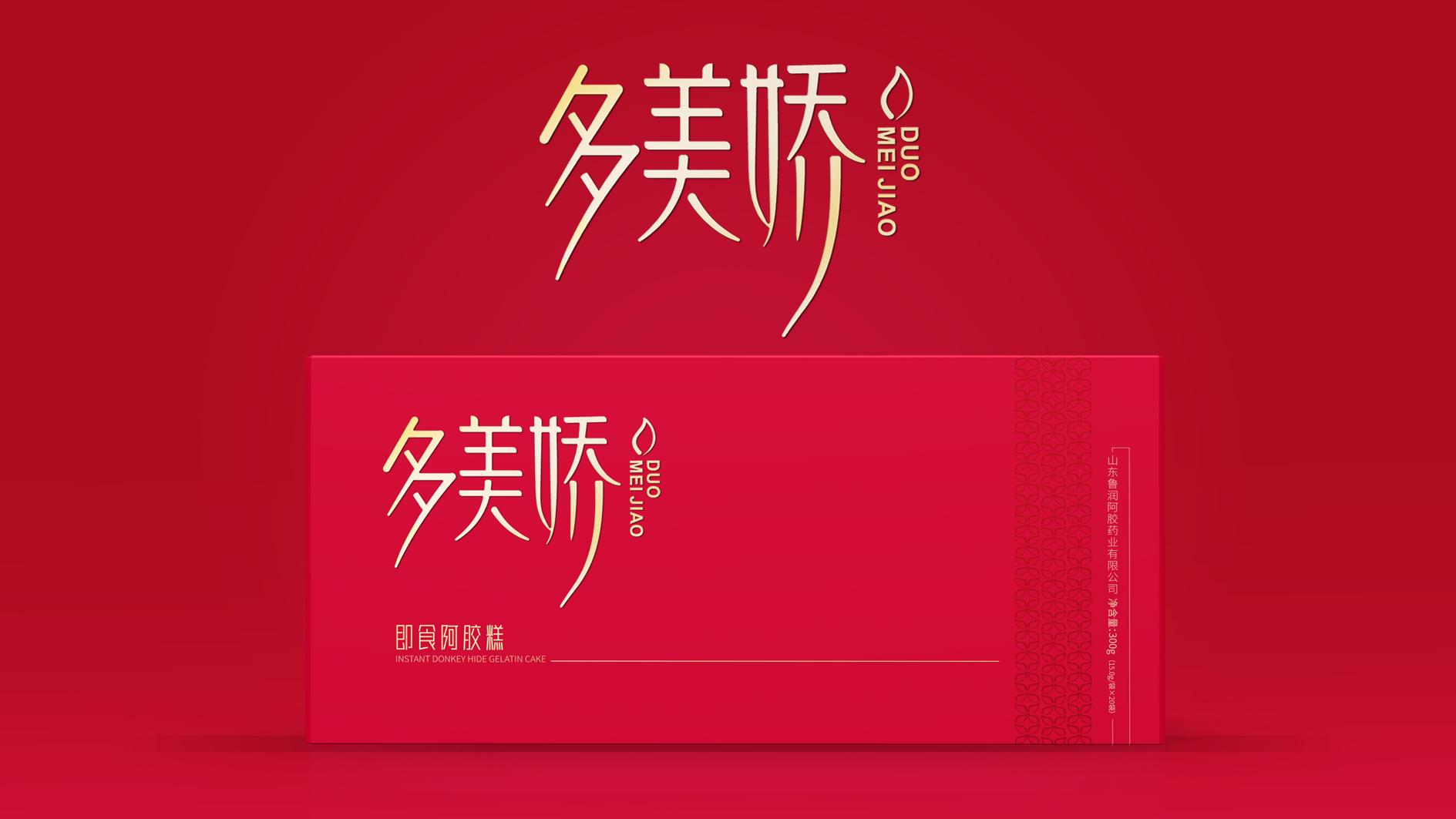 多美娇阿胶品牌包装设计