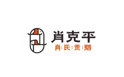 肖克平肖氏貢鵝VI設計