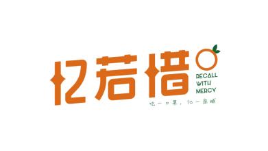 忆若惜水果品牌LOGO乐天堂fun88备用网站