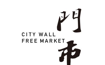 十門市—Citywall Fr...