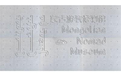 蒙古游牧博物館