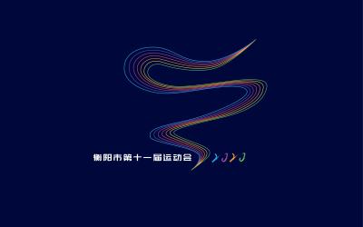衡阳市第十一届运动会会徽
