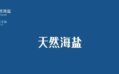 重庆盐业海盐包装乐天堂fun88备用网站