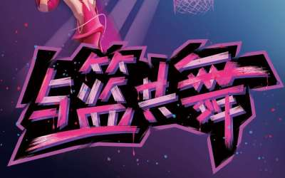 与篮共舞(活动海报)