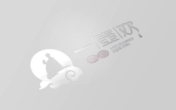 【東營logo設計】一壺歡酒行標志設計_星狼設計
