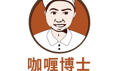 咖喱博士logo設計