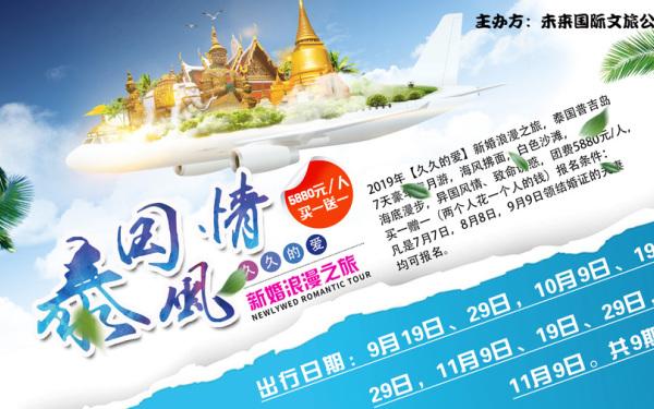 【東營海報設計】泰國普吉島旅游海報設計_星狼設計