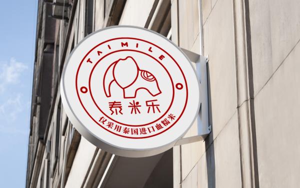 快餐品牌/泰米乐/LOGO设计