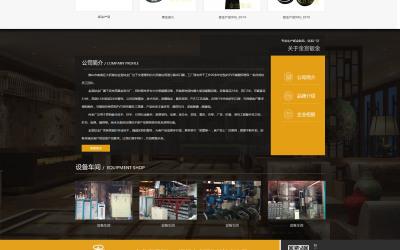 网页版面设计