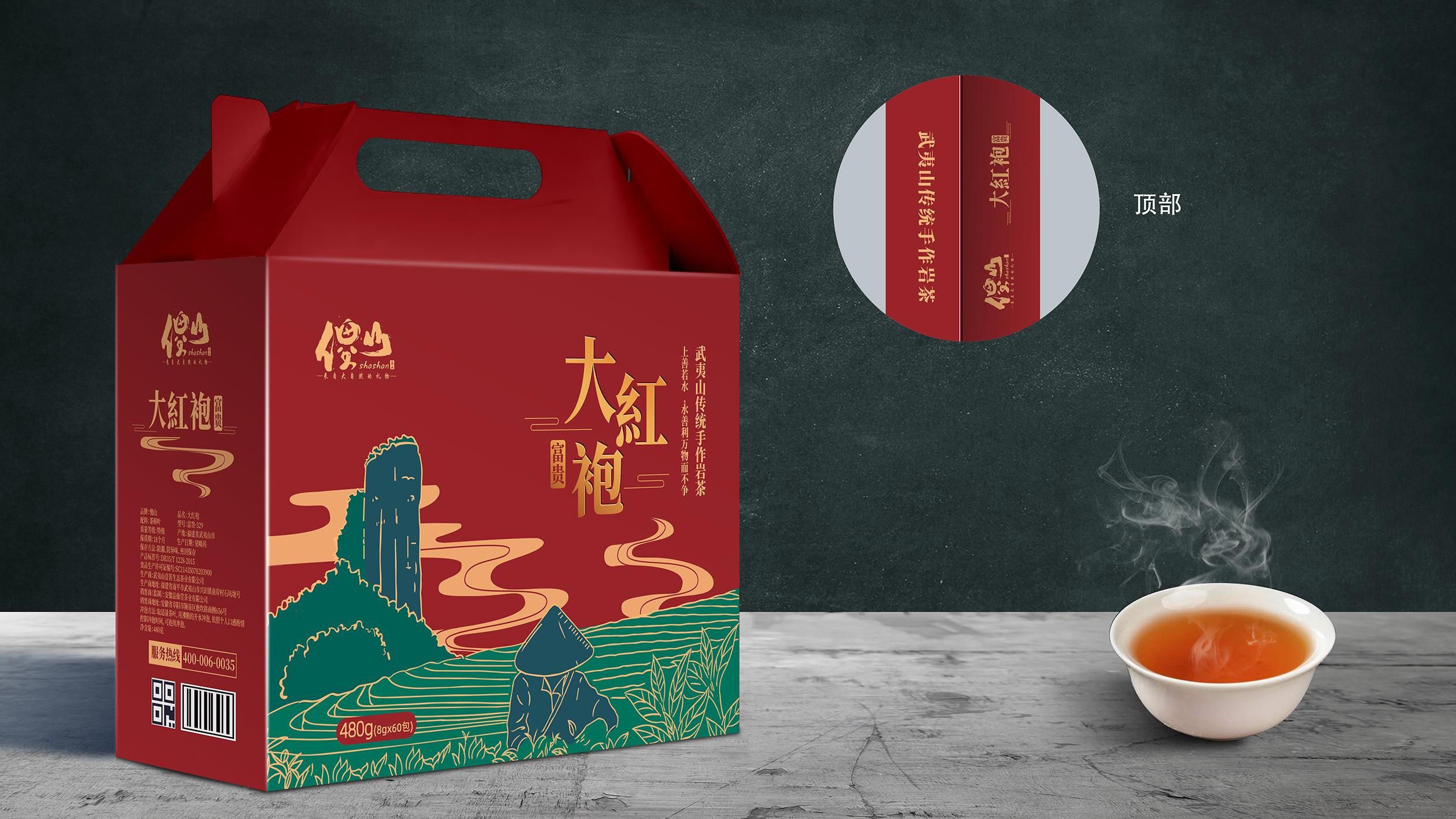 傻山茶品牌包装设计