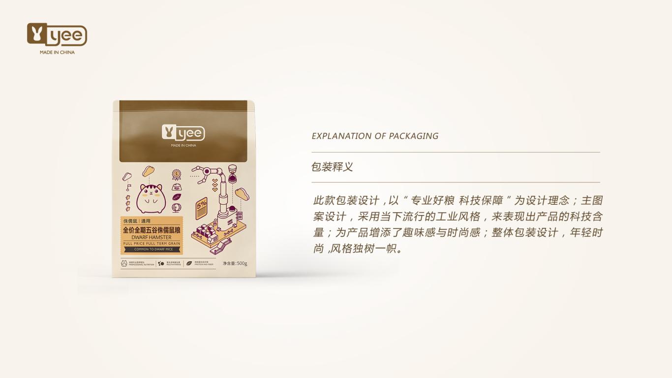 yee五谷侏儒鼠粮品牌包装设计中标图1