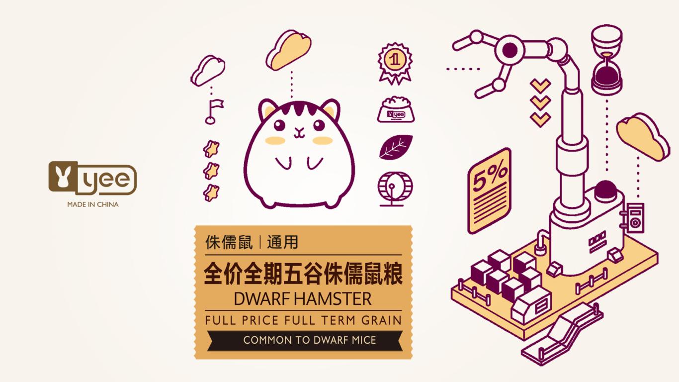 yee五谷侏儒鼠粮品牌包装设计中标图0