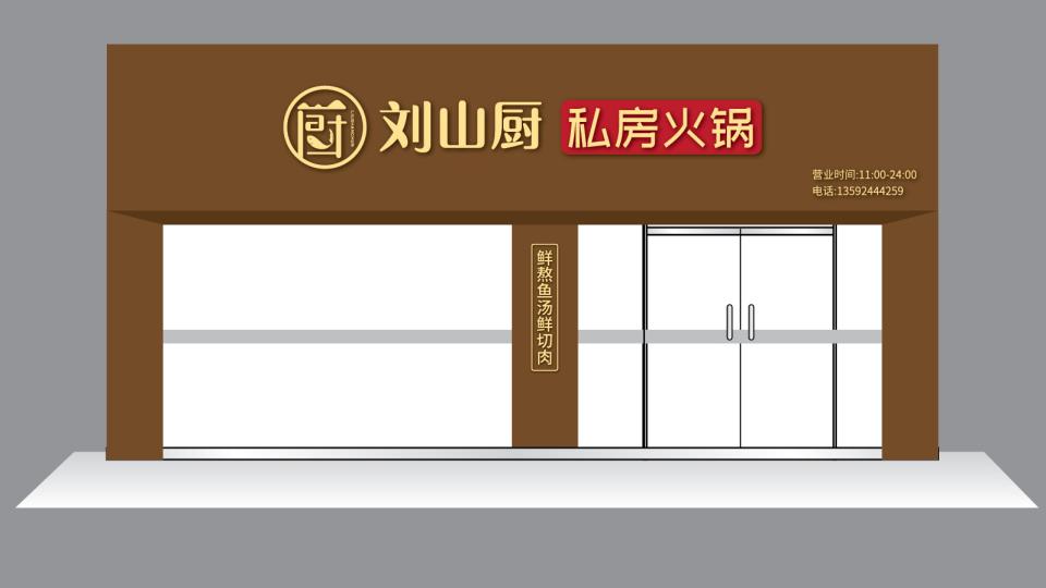 刘山厨私房鱼汤火锅店门头设计