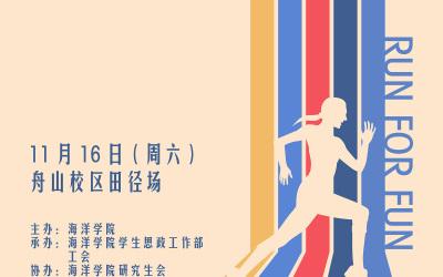 浙江大学海洋学院趣味运动会海报...