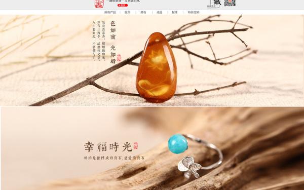 【東營網頁設計】琥珀飾品店首頁設計_星狼設計