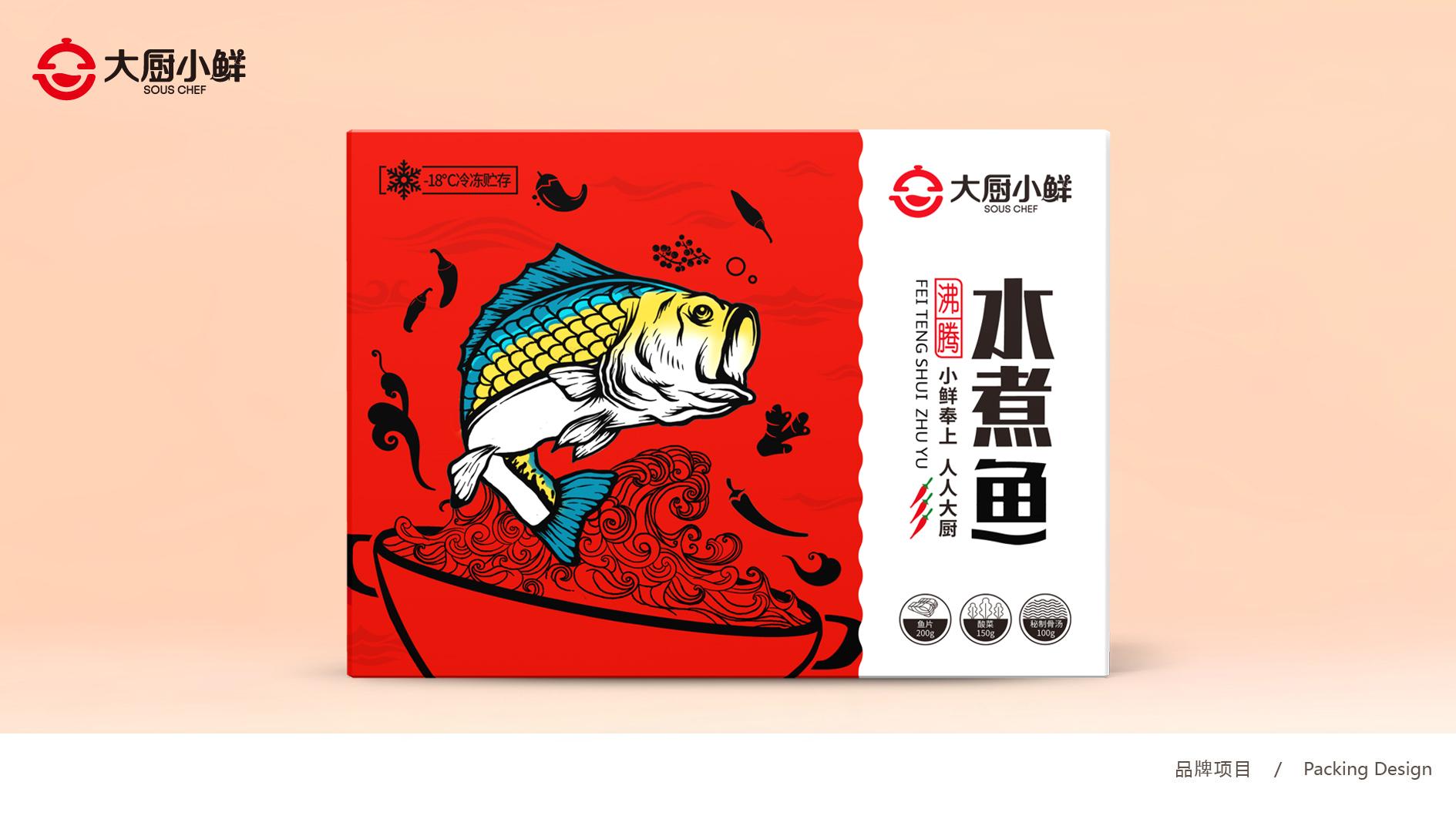 大廚小鮮酸菜魚品牌包裝延展