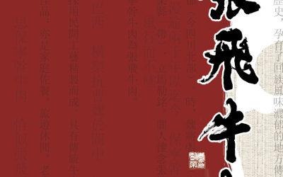 张飞牛肉宣传折页